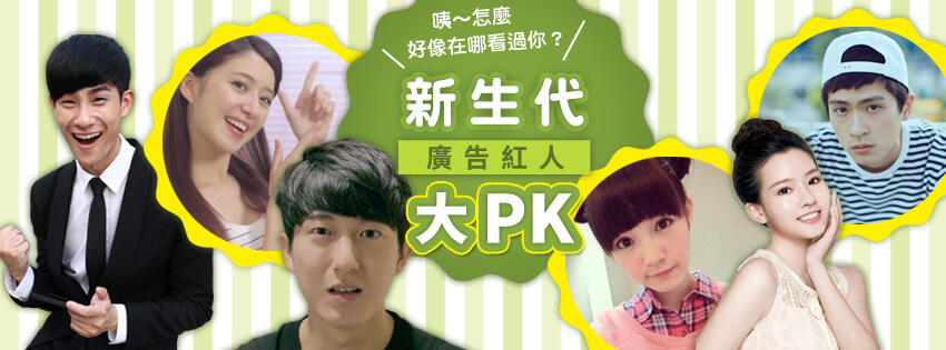 HOT PK★新生代廣告紅人大PK★