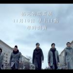 倒數一天,蘇打綠《故事未了》台北小巨蛋演唱會也來了!