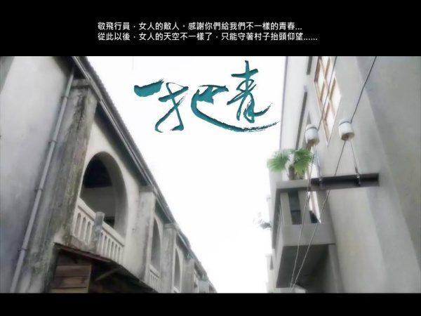 【演員空軍印象】青天之上沒有明天  空軍/最寂寞的英雄Part1