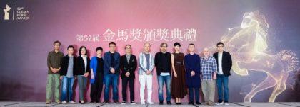第52屆金馬獎 評審團主席陳國富率隊亮相