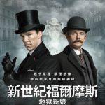 福爾摩斯、華生重回維多利亞時代的倫敦解開史上最難解謎團!