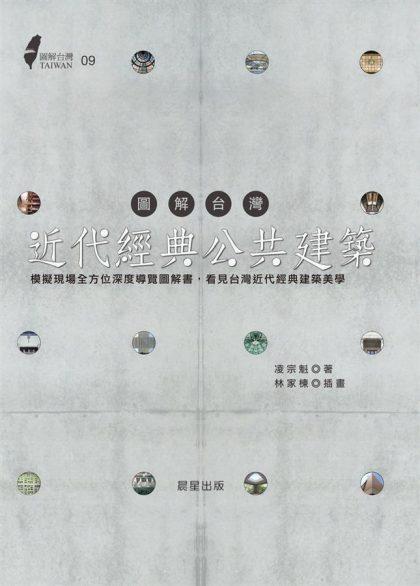 為這些建築,加點動人故事吧!《圖解台灣近代經典公共建築》讀後有感