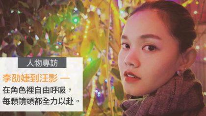 【Fanily專訪】李劭婕:在角色裡自由呼吸,每一顆鏡頭都全力以赴!