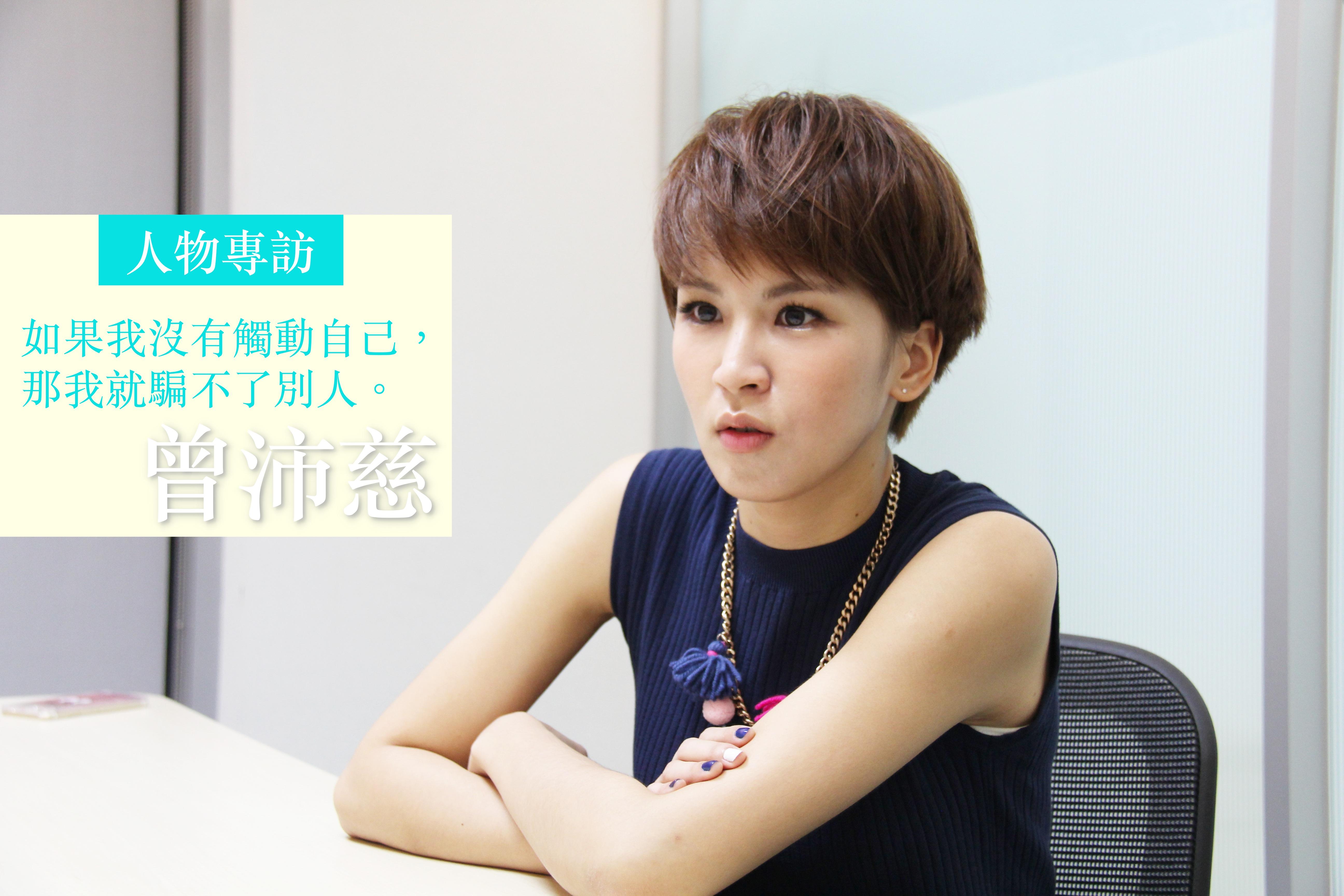 曾沛慈專訪首圖