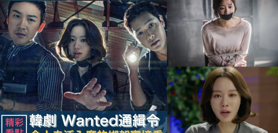 《Wanted通緝令》:從一場「綁架實境秀」看媒體走火入魔的道德拉扯!