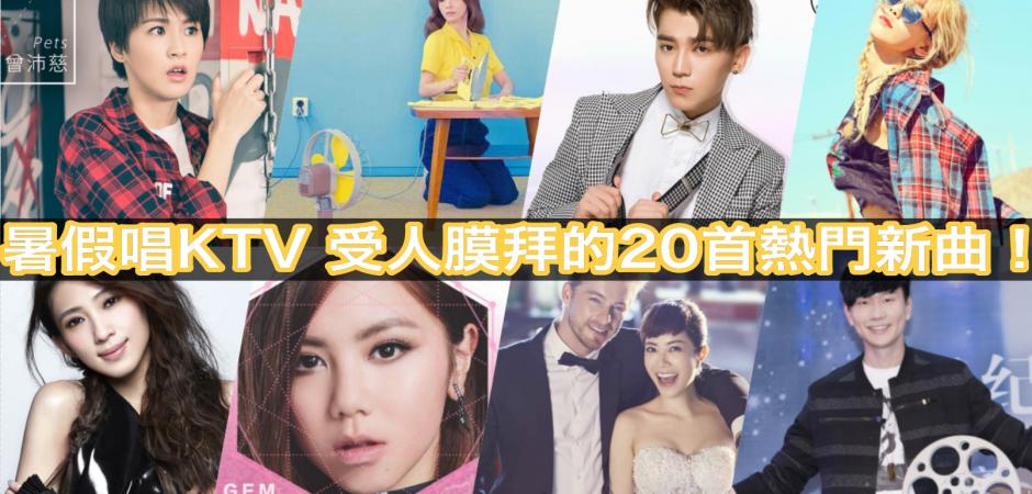 手機歌單該換了~2016讓你暑假唱KTV受人膜拜的20首熱門新曲!