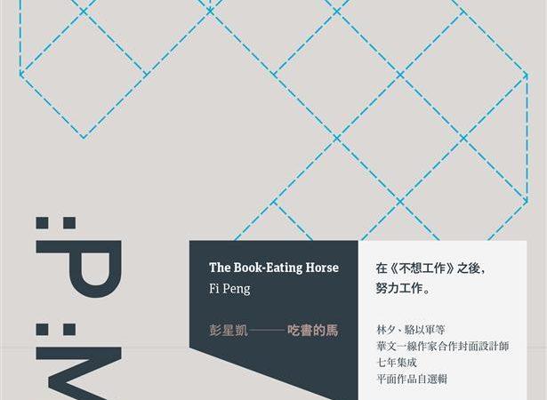 設計者的自述、他述與交叉比對:讀彭星凱《吃書的馬》後有感