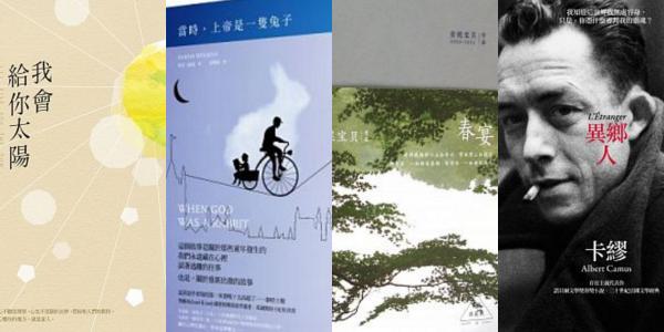魏如昀推薦的書。圖 / 摘自網路