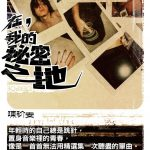 音樂是那樣美好的又殘酷:讀陳玠安《在,我的秘密之地》後有感