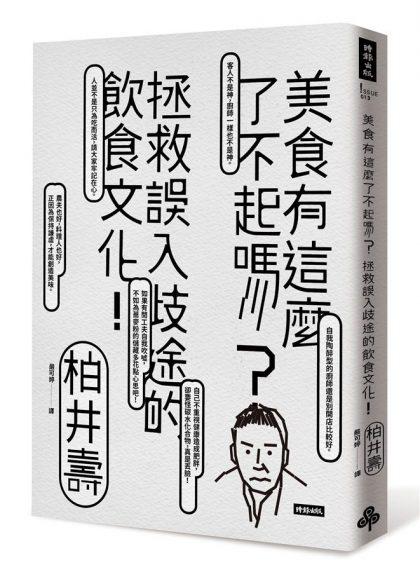 堅決守護著飲食文化的本來面貌:讀柏井壽《美食有這麼了不起嗎?》後有感