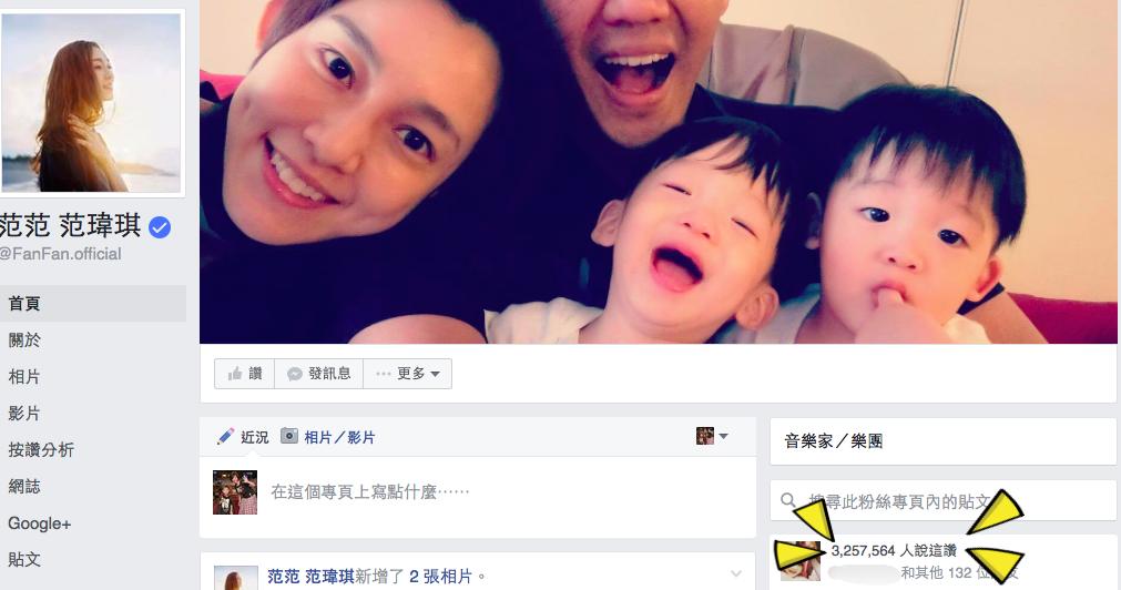 圖/摘自范瑋琪臉書