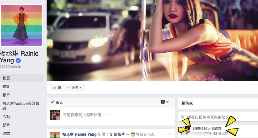 圖/摘自楊丞琳臉書