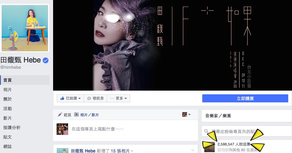 圖/摘自田馥甄HeBe臉書