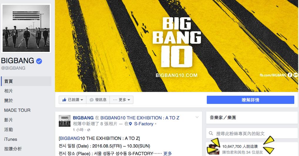 圖/摘自BIGBANG臉書