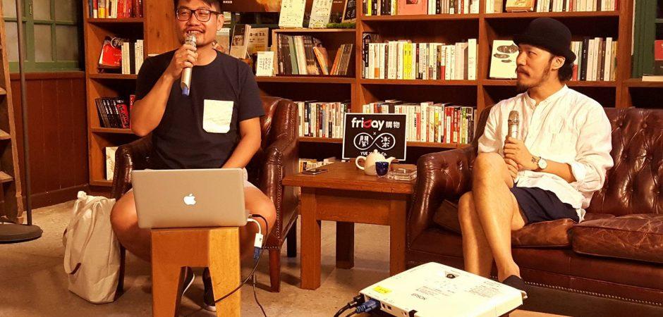 從生活中衍伸的 才是好設計:王慶富四十歲談的四十件事