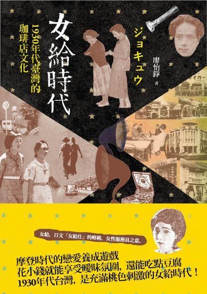 看見那個時代才有的風景:讀廖怡錚《女給時代:1930年代臺灣的珈啡店文化》後有感