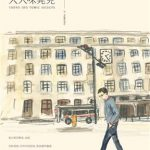 用心體會,那因為追求更好生活而打造的風格城市:讀《100の東京大人味発見》後有感