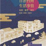 躍然紙上的舊日生活:讀《日治台灣生活事情:寫真、修學、案內》後有感