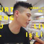 LIVE Is Life 柯朋宇的音樂現場 – <修煉愛情> in 漫畫店