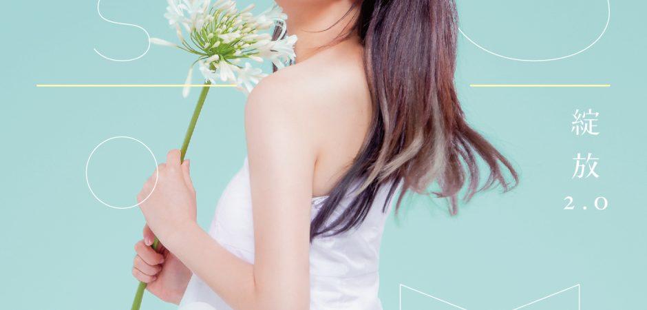 【贈獎】關詩敏練功4年創作出輯!送「光撩指彩」邀粉絲來到秘密花園!