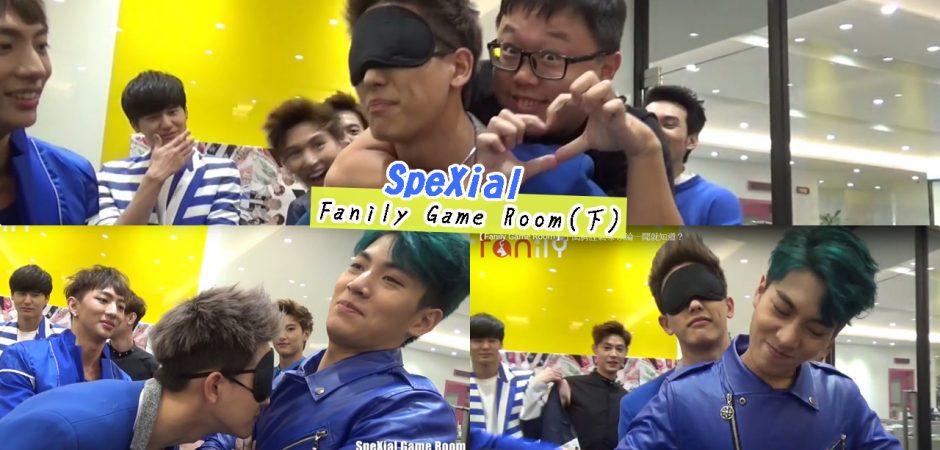 【Fanily Game Room】子閎胸膛氣味  以綸一聞就知道?神秘人物出場笑瘋眾人!