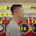 LIVE Is Life 柯朋宇的音樂現場 – <寂寞寂寞就好> in 洗衣店