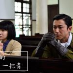 【金鐘專題】回顧郭軫朱青戰火下的愛情…屬於我們的「一把青」!