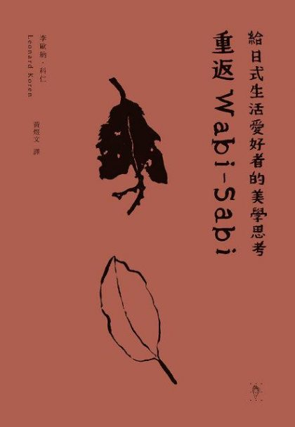 探尋日本美學的本質與核心:讀《重返Wabi-Sabi:給日式生活愛好者的美學思考》後有感