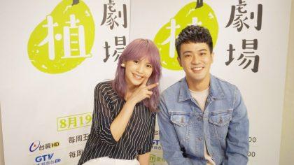 【Live文懶人包】楊丞琳、顏毓麟來到植劇場《荼蘼》直播,解答網友疑惑囉!