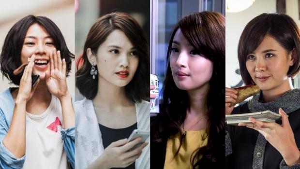 鄭如薇、程又青、鍾曼青、周繼薇   洞悉四位女主角的愛情宣言!