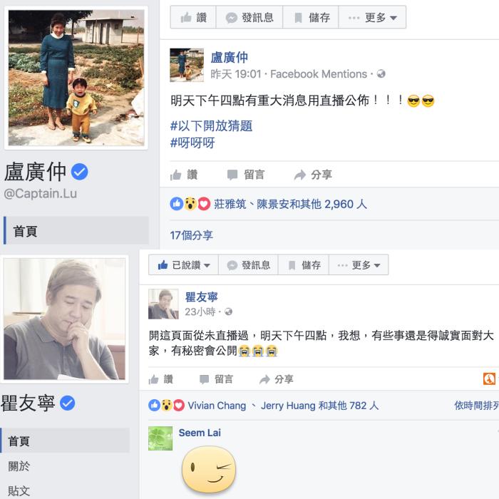 圖 / 翻攝自瞿友寧、盧廣仲臉書