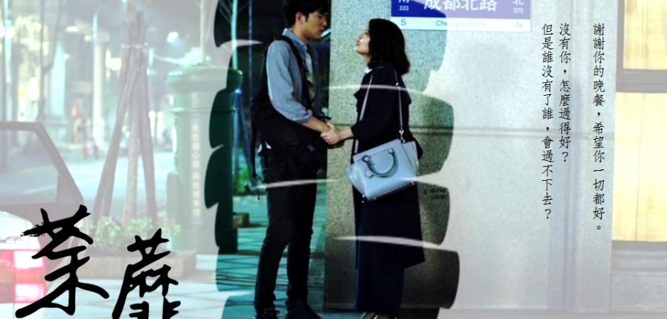 有一種愛情,叫「放手」:荼蘼方案A湯有彥給鄭如薇的愛