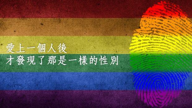 我挺性別平權我驕傲!綻放絢麗六色彩虹的「愛最大」20首歌單!