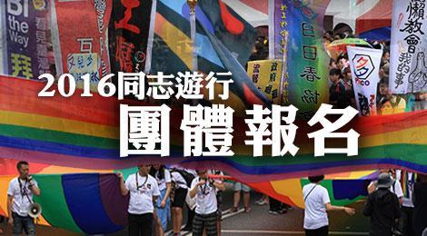 圖 / 摘自2016 台灣同志遊行網站