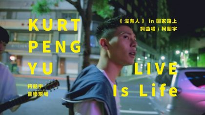 LIVE Is Life 柯朋宇的音樂現場 – <沒有人> 回家路上