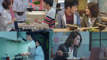 「我…不喜歡一個人吃飯」,《荼蘼》鄭如薇的「雪菜肉絲麵戀愛學」!