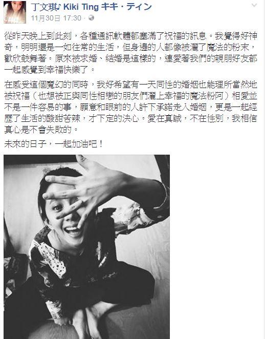 圖片來源:丁文琪臉書