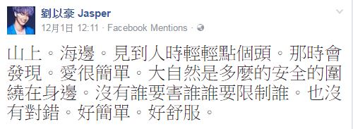 圖片來源:劉以豪臉書