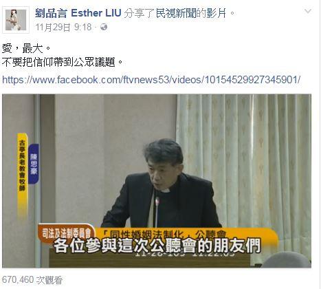 圖片來源:劉品言臉書
