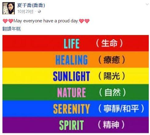 圖片來源:夏于喬臉書