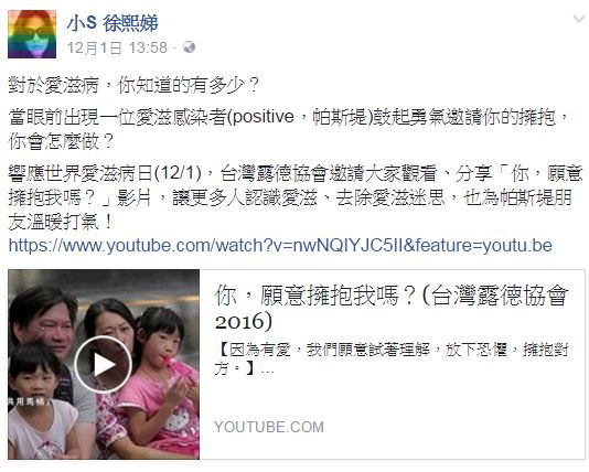 圖片來源:小S徐熙娣臉書