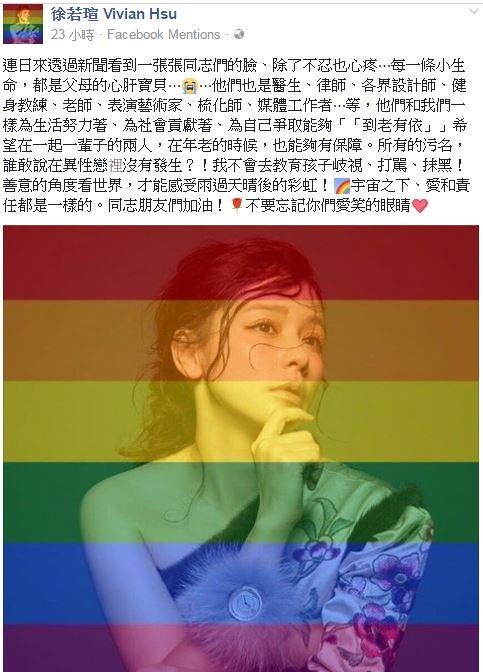 圖片來源:徐若瑄臉書