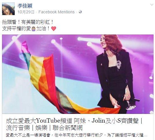 圖片來源:李佳穎臉書