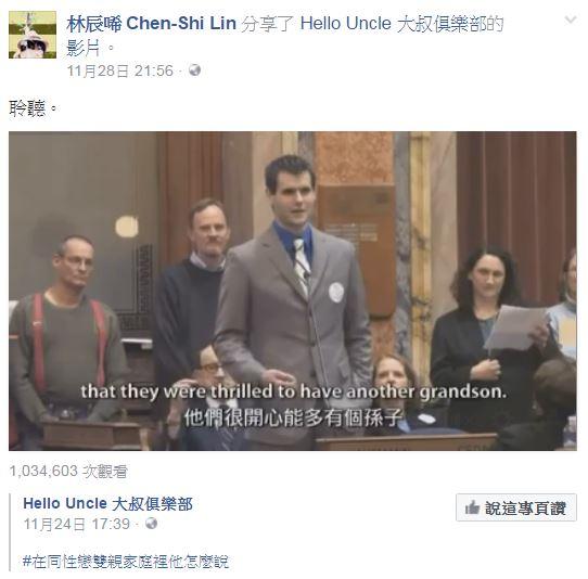 圖片來源:林晨曦臉書