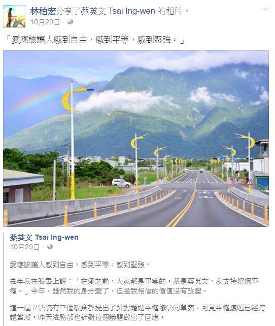 圖片來源:林柏宏臉書