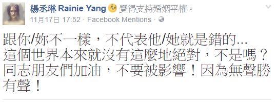 圖片來源:楊丞琳臉書