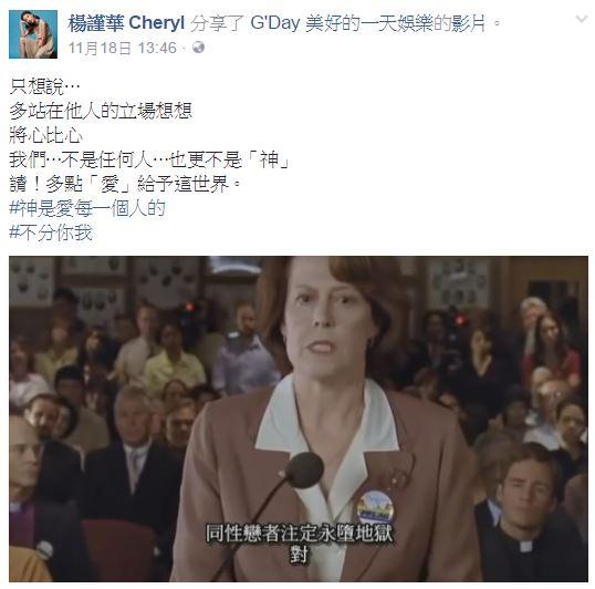 圖片來源:楊謹華臉書