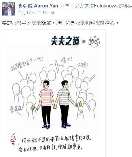 圖片來源:炎亞綸臉書