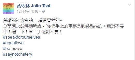 圖片來源:蔡依林臉書