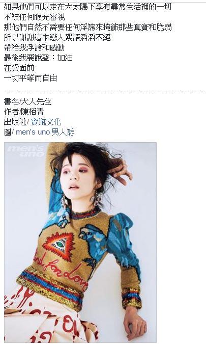 圖片來源:連俞涵臉書